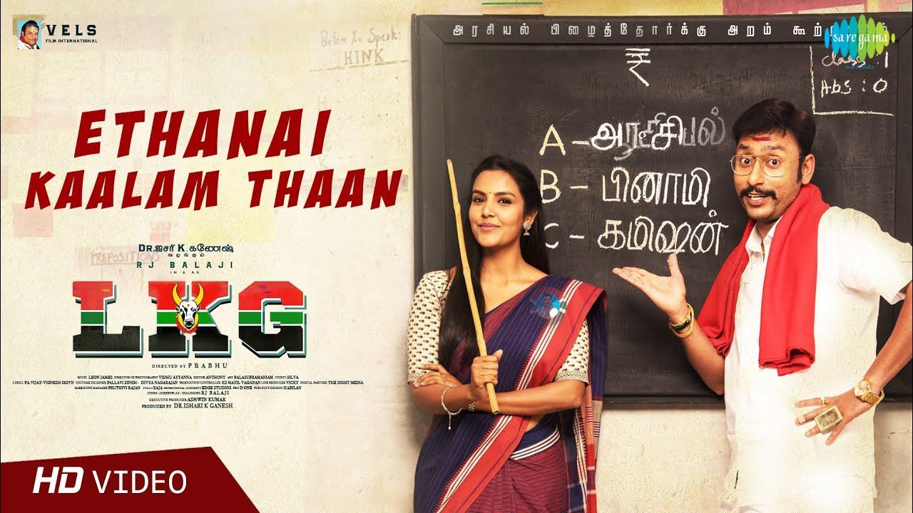 Ethanai Kaalam Thaan  Song Lyrics In LKG movie