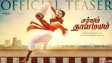 Sarvam Thaala Mayam Song Lyrics from Sarvam thaala mayam Movie