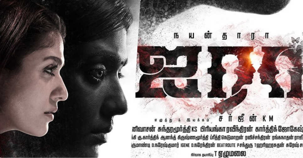 Airaa 2019 Tamil Full Movie Download Airaa 2019 HDRip Tamil Full Movie Download Airaa Tamil Full Movie Download Airaa Full Movie HD Download Latest Malayalam Movie Airaa Full Movie Download Airaa Full Movie