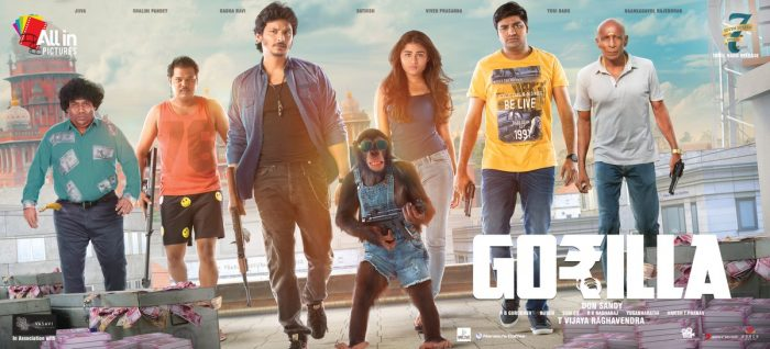 Gorilla (Tamil) Movie Song Lyrics