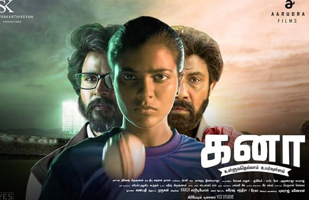 Kanaa song lyrics