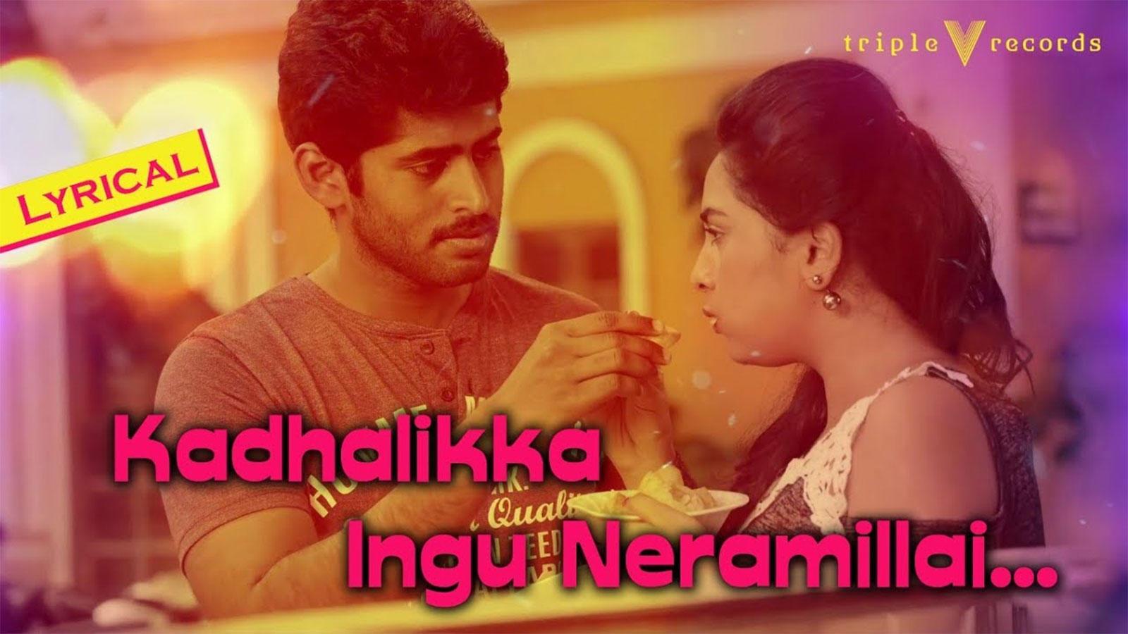 Kadhalikka Ingu Neramillai Song lyrics – Sathru