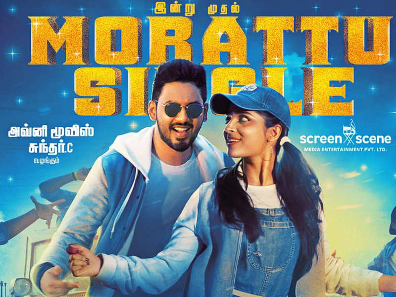 Morattu Single Song lyrics – Natpe Thunai