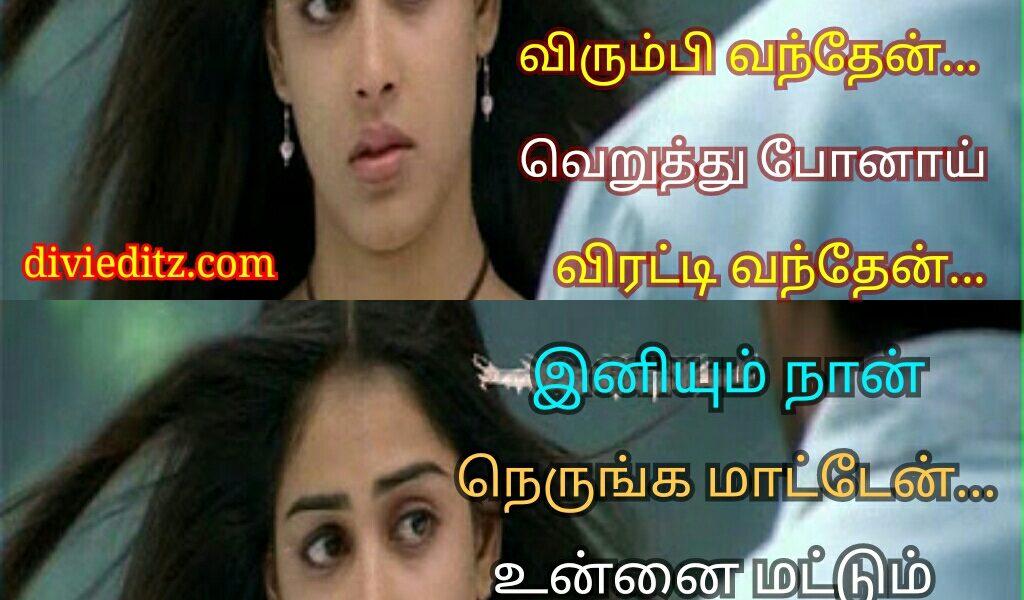 Whatsapp Status Dp Profile Pic Fb Dp Divi Editz Lyrics