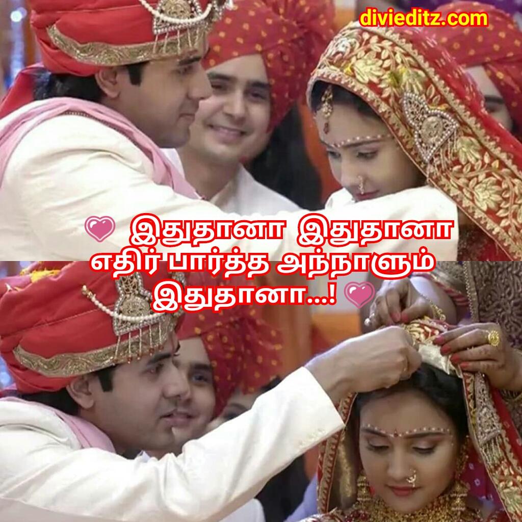 Ithuthana Ithuthana Sameer Nithya Wedding Whatsapp status