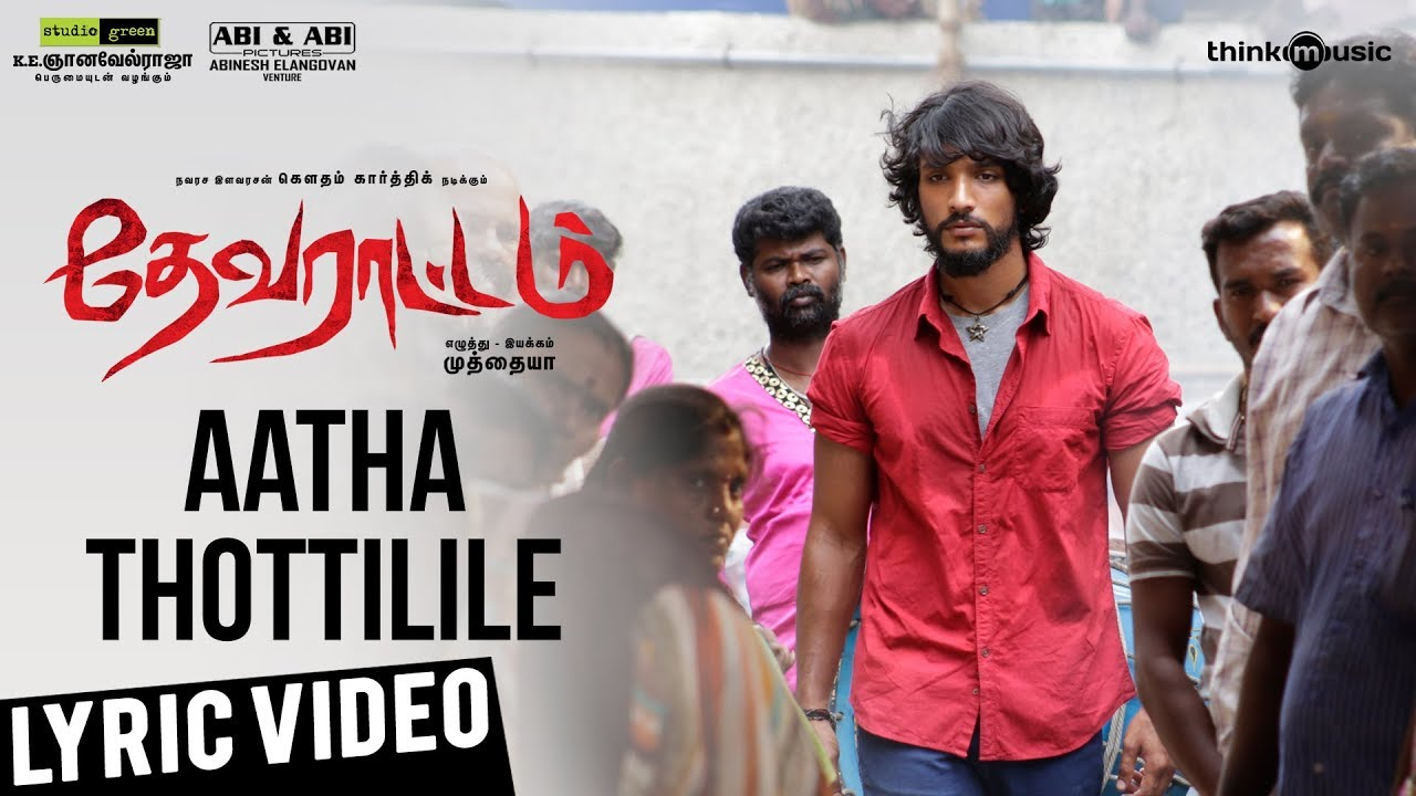 Aatha Thottilile Song Lyrics – Devarattam