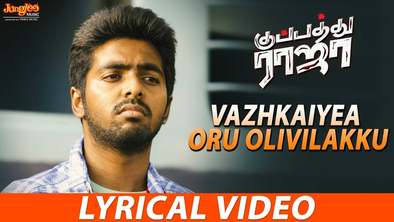 Vazhkaiyea Oru Olivilakku Song Lyrics – Kuppathu Raja