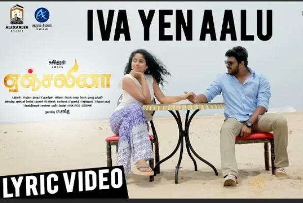 Iva Yen Aalu Song Lyrics – Angelina