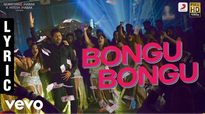 Bongu Bongu Song Lyrics – Pon Manickavel