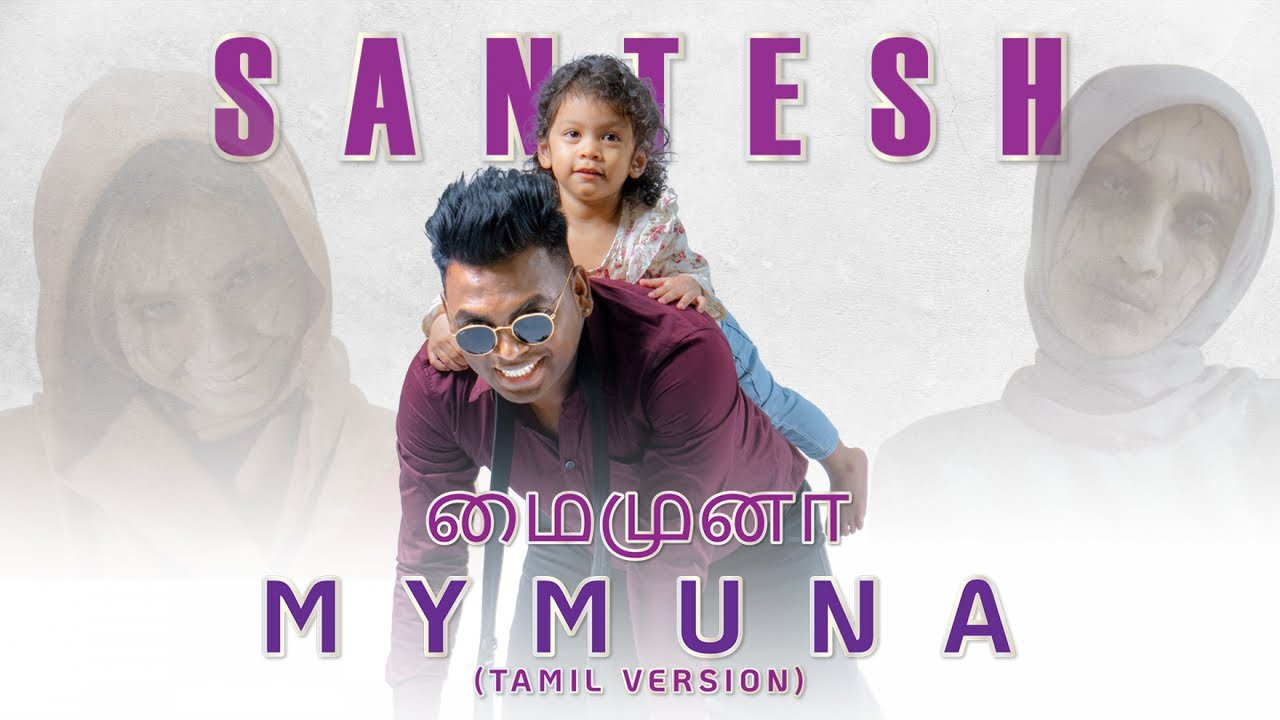 Mymuna Song Lyrics (Tamil Version ) – Santesh