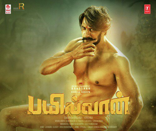 Image result for bailwaan tamil