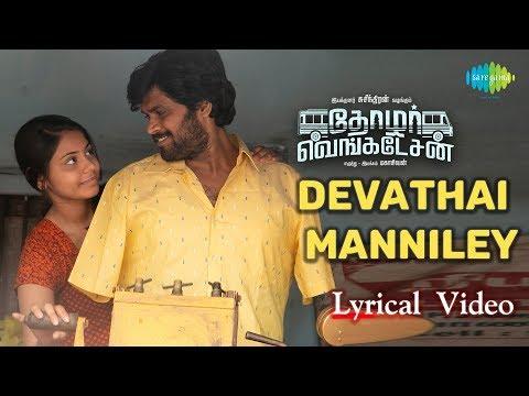 Devathai Manniley Song Lyrics – Thozhar Venkatesan