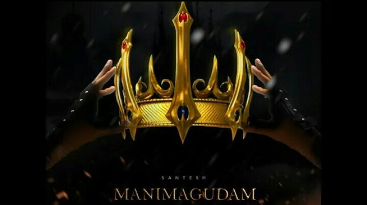 Manimagudam Album Song Lyrics – Santesh