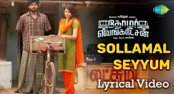 Sollamal Seyyum Kadhal Song Lyrics – Thozhar Venkatesan