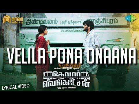 Velila Pona Onaana Song Lyrics – Thozhar Venkatesan