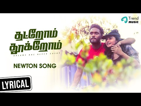 Newton Song Lyrics – Thatrom Thookrom