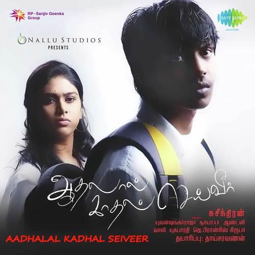 Aadhalal Kadhal Seiveer Song Lyrics