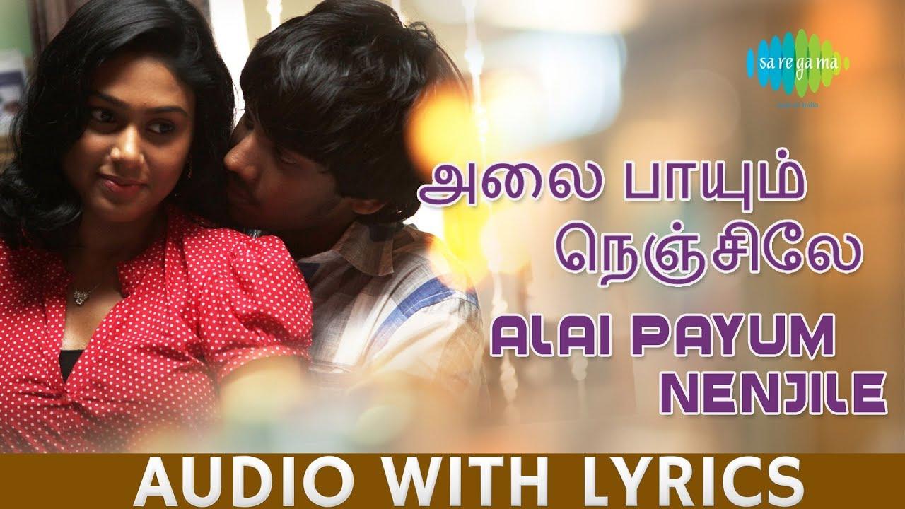 Alai Payum Nenjile Song Lyrics – Aadhalal Kadhal Seiveer