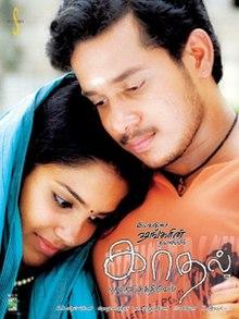 Kaadhal – Tamil Song Lyrics