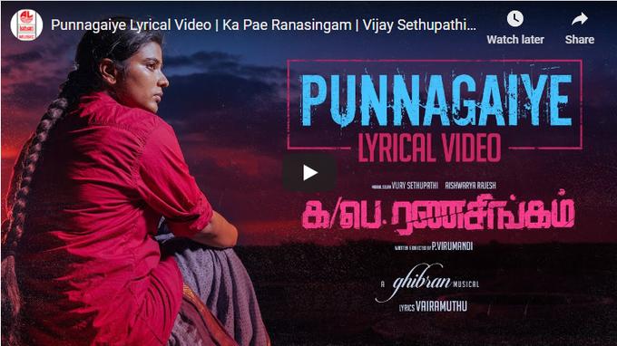 Punnagaiye Song Lyrics – Ka Pae Ranasingam