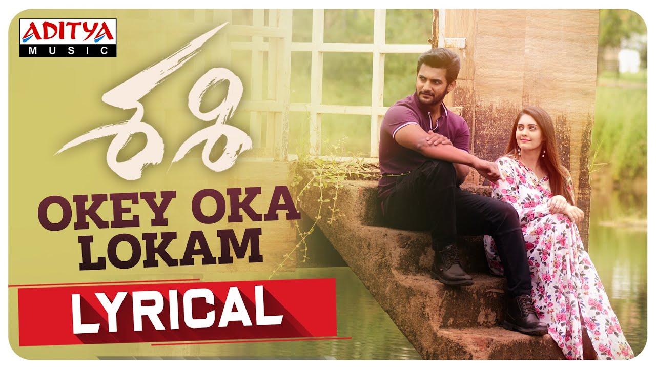 Okey Oka Lokam Song Lyrics – Sashi