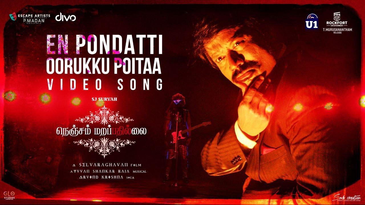 En Pondatti Ooruku Poita Song Lyrics – Nenjam Marappathillai