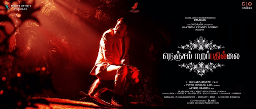 Nenjam Marappathillai Song Lyrics (2021)