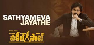 Sathyameva Jayathe Song Lyrics – Vakeel Saab